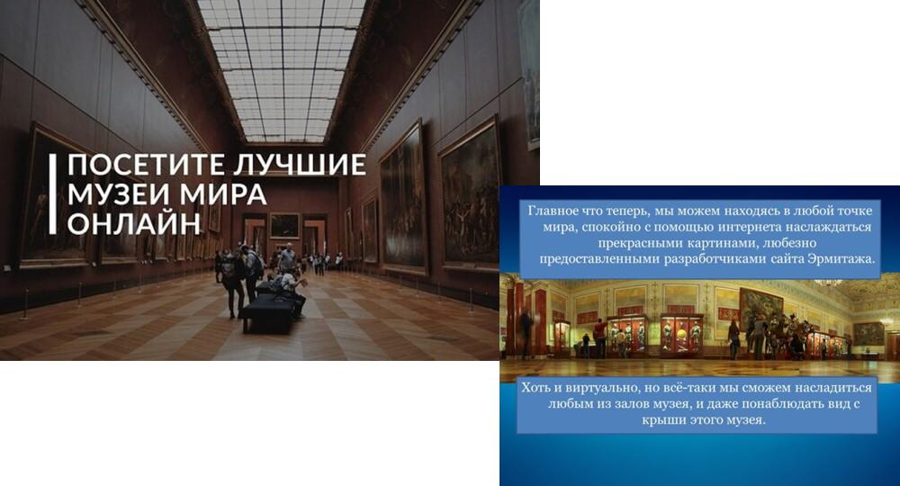 Виртуальные экскурсии по музеям, галереям, театрам мира